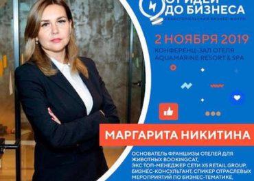 """Молодежный форум """"От идеи до бизнеса"""" (г. Севастополь) </br>Ноябрь 2019"""