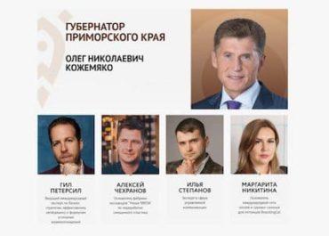 """Форум """"Мой бизнес"""" (г. Владивосток) </br>Ноябрь 2019"""