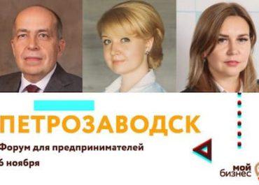 "Форум ""Мой бизнес"" (г. Петразаводск) </br>Ноябрь 2019"